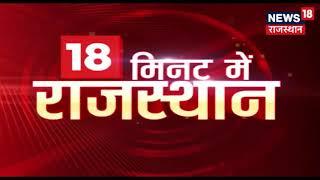 तेज़ रफ़्तार ख़बरें राजस्थान से | Rajasthan News | May 19, 2019