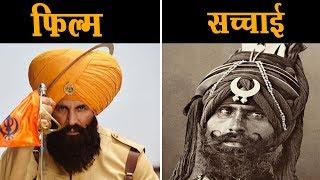 HCN News | केसरी फिल्म के रोचक तथ्य | Kesari Movie Facts | Battle of Saragarhi, 1897 | Akshay Kumar