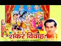 Shankar Parvati Vivah Vol 1||शंकर पार्वती विवाह भाग 1  || Hindi Kissa Lok Katha Kahani
