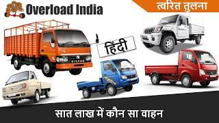 ७ लाख में ट्रक कौनसा | Goods Carrier under 7 Lakh Rupees | Hindi