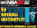 NBA 2K16 Attribute Upgrade Glitch | NBA 2K16 Attribute Upgrade Exploit | NBA 2K16 99 Overall Glitch