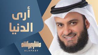 #مشاري_راشد_العفاسي - أرى الدنيا - Mishari Alafasy Ara Ad Duniya