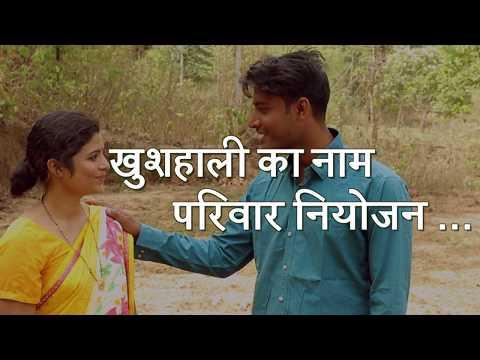Khushhali Ka Naam Parivar Niyojan