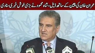 Pakistan Out of the Woods after PM Imran's China trip - Shah Mehmood | 6 Nov 2018 | Express News