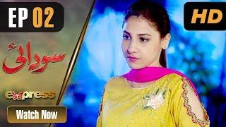 Pakistani Drama | Sodai - Episode 2 | Express Entertainment Dramas | Hina Altaf, Asad Siddiqui