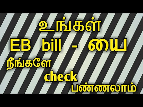 How to check your EB bill in tamil