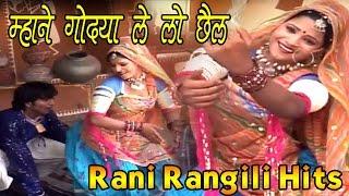 Rajasthani Song 2017 - म्हाने गोद्या ले लो छैल  - Mhane Godya Le Lo Chail - Rani Rangili