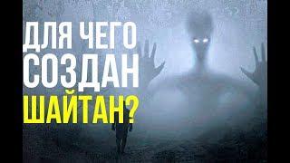 Download Для чего был создан ШАЙТАН? Video