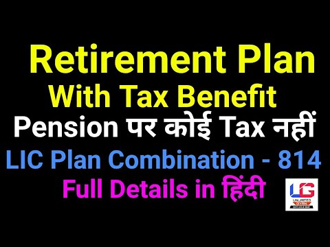 Retirement Planning | Plan Combination | LIC Retirement Pension Plan with Tax benefit | Tax Free