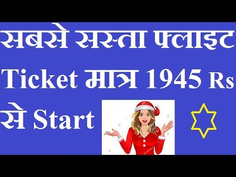 How To Compare and Book Cheap Airline||Flight Ticket Online in India 2018 hindi