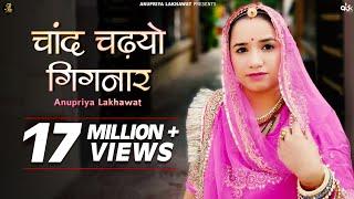 Chaand Chadhyo Gignar || New Rajasthani Song || Anupriya Lakhawat || Kapil Jangir || Hit song 2019
