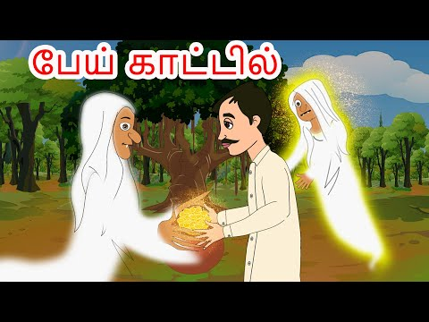Xxx Mp4 பேய் காட்டில் Ghost Forest Bed Time Stories For Kids Tamil Fairy Tales Tamil Moral Stories 3gp Sex
