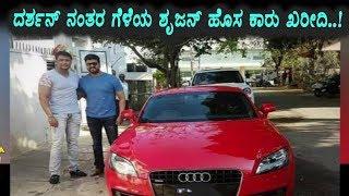 Darshan New Car Videos 9tube Tv