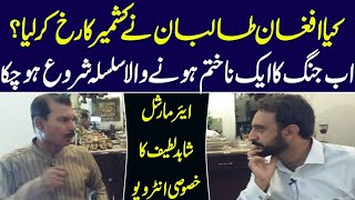 exclusive interview of air Marshal Shahid Lateef with Abid Andleeb