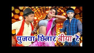 पुजवा छिनार बीया रे || Bhojpuri New Hit Song 2017 || Mannu Lal Yadav ||  JK Yadav Films