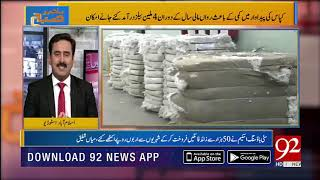 Govt faces difficulties in controlling Import bill, reports Bhatti | 92NewsHD