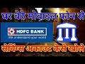 How To Open Online Saving Account in HDFC BANK By Mobile (hindi)