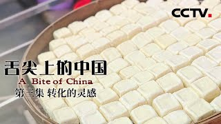 《舌尖上的中国 》第一季 第三集 转化的灵感 | CCTV纪录