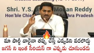 AP CM YS Jagan on aggressively activating ACB to stop corruption | YSRCP | Political Qube