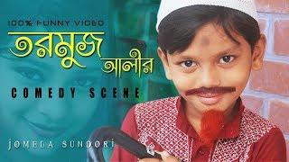 তরমুজ আলীর সব কমেডি দৃশ্য | Junior Jomela Sundori | Directed By - Jasim Uddin Jakir