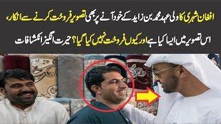 افغان شہری کا ولی عہدمحمد بن زاید کے خودآنے پر بھی تصویر فروخت کرنے سے انکار،اس تصویر میں ایسا کیا