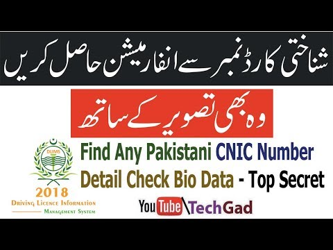 How To Check CNIC Details In Pakistan || How To Check CNIC Details online 2018 100% Working