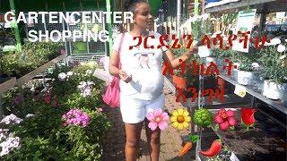 ጋርደኔን ላሳያችሁ አትክልት ገበያ ከኔ ጋር Gartencenter Shopping🌻🌺🌹 I yenafkot lifestyle