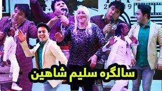 سالگره سلیم شاهین / Saleem Shaheen's Birthday