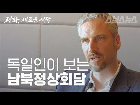 한국말 잘하는 독일형이 보는 2018 남북정상회담