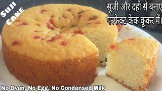 सूजी और दही से बनाएं परफेक्ट केक कूकर में।eggless Suji cake Recipe, No Oven।Semolina cake।Rava Cake