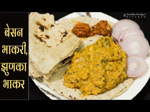 besan bhakri recipe in hindi / बेसन भाकरी / पिठलं