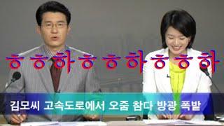 웃음 박터지는 웃고야마는 아나운서 방송사고 (얼마나 웃꼈으면..)