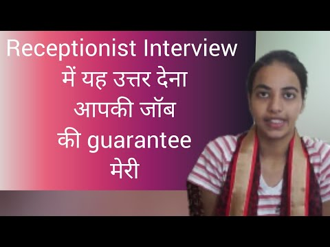 Receptionist Interview Questions & Answers | Hindi
