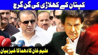 Aleem Khan Bashing Opposition | 15 November 2018 | Dunya News