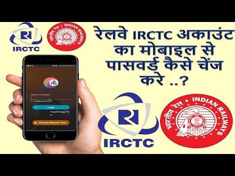 रेलवे IRCTC अकाउंट का मोबाइल से पासवर्ड कैसे चेंज करे ..?
