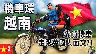 我在越南買機車''環島''  越南背包客正式啟程!越南 Ep2