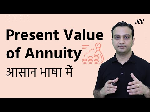 Present Value of an Annuity - Calculation, Excel Formula & Concept in Hindi (2018)