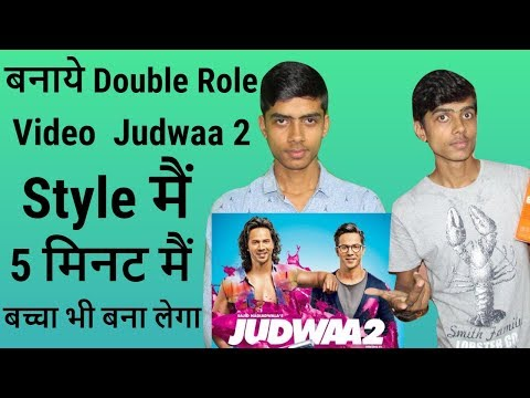 How To Make Double Role Video in Hindi - Judwaa 2 Special - Under 5 min