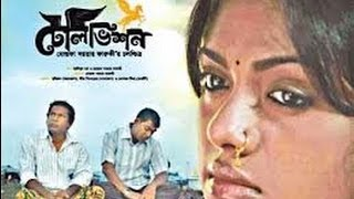 Download Television (টেলিভিশন) - Bangla Full Movie by Mostofa Sarwar Farooki [HD] Video