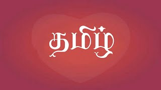 Tamil stylish customizable Font TTF 3⃣ by shadow creations - PakVim