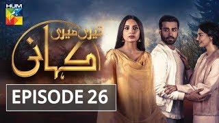 Teri Meri Kahani Episode #26 HUM TV Drama 17 May 2018