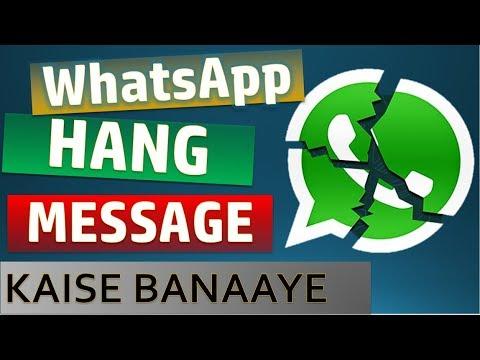 How to make WhatsApp hang message | व्हाट्सप्प हैंग मैसेज कैसे बनाए