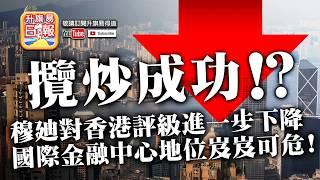 【1.21 時事分析!】 第二節:【攬炒成功?!國際金融中心地位岌岌可危!】 穆廸對香港評級進一步下降,香港國際金融中心地位岌岌可危! | 升旗易得道 2020年1月21日