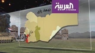 ما هي محاور معركة صعدة التي سيطر الجيش اليمني من خلالها على مواقع استراتيجية بغطاء من التحالف؟