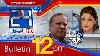 News Bulletin | 12:00 PM | 21 June 2018 | 24 News HD