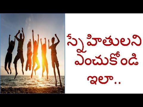 HOW TO MAKE A TRUE FRIENDSHIP || WHAT MAKES A TRUE FRIENDSHIP ||Telugu Inti Andam |[TELUGU]