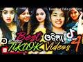 Best Odia Tiktok HD Video Part-4    New Odia Tiktok HD Video