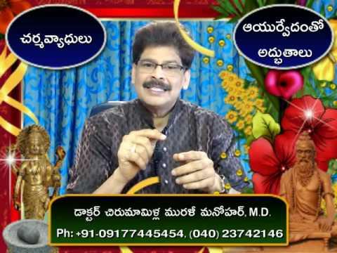 Skin Diseases and Sure Cure in Telugu by Dr. Murali Manohar Chirumamilla, M.D. (Ayurveda)