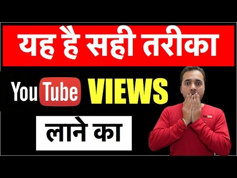100% Working Tip - How to get views on YouTube | How to select low competition topic for channel SEO