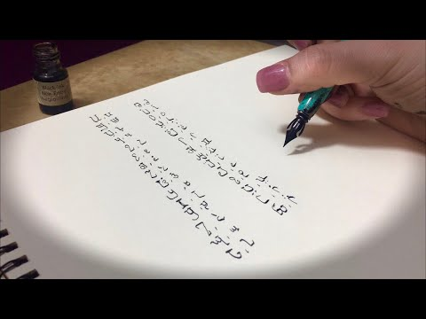 ASMR As Calligraphy | A Binaural Approach To The Latin Alphabet & Cursive (SOUND DELAYED)